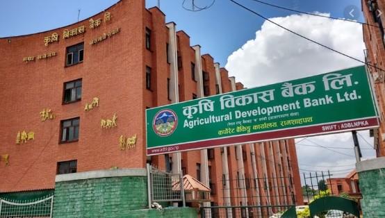 कृषि विकास बैंकको 'कृषि ऋणपत्र' को रजिष्ट्रारमा एनआईबीएल एस क्यापिटल नियुक्त