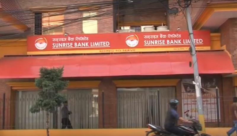 सनराइज बैंकले खुद ब्याज आम्दानी घटेपनि २१ प्रतिशतले बढायो नाफा