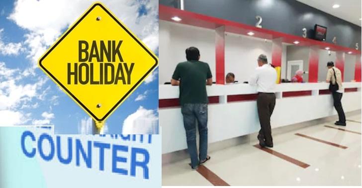 निषेधाज्ञा अवधिमा बैंकका शाखा बिहान १० बजेदेखि २ बजेसम्म मात्र खुल्ने
